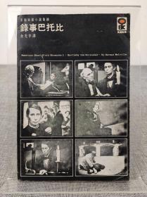 《美国短篇小说集锦 录事巴托比》余光中译,英汉对照本,今日世界出版社 1972年初版