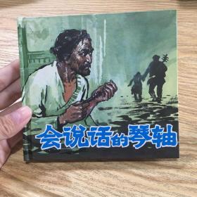 《会说话的琴轴》48 开小精装,韩书力作品连环画