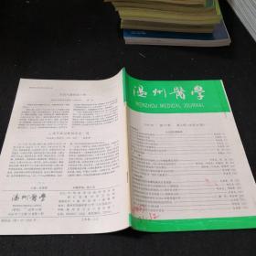 温州医学 ( 第12卷)