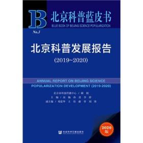 北京科普蓝皮书:北京科普发展报告(2019-2020)