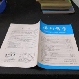 温州医学 ( 第10卷)