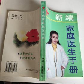 新编家庭医生手册