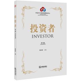 投资者(2020年5月第10辑)