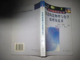 先进陶瓷物理与化学原理及技术