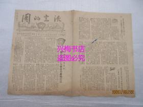 团的生活:1955年第20期——青年团梅县委员会编印