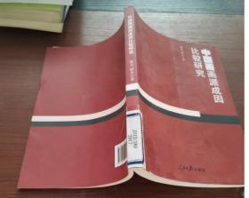 中国画画派成因比较研究