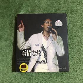 至情至炫 林志炫 现场演唱 原音收录 CD1+CD2