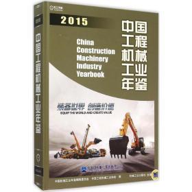 2015中国工程机械工业年鉴