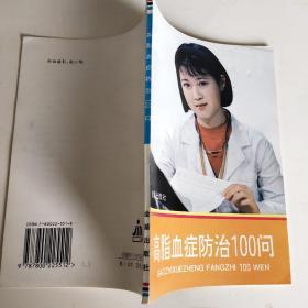 高脂血症防治100问