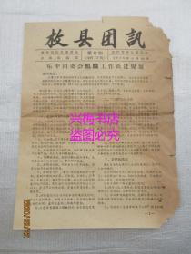 梅县团讯:1958年6月22日第17期——乐中团委会组织工作跃进规划