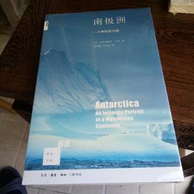 新知文库88·南极洲:一片神秘的大陆
