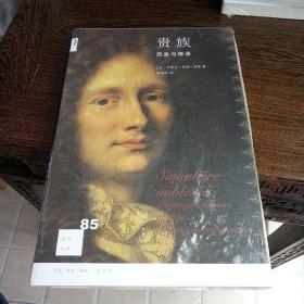 新知文库85:贵族: 历史与传承