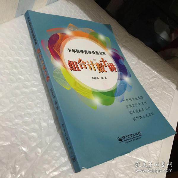 少年数学竞赛备赛宝典:组合计数十讲(全彩)