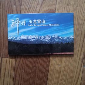玉龙雪山明信片