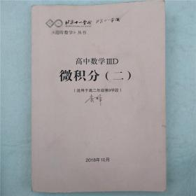 北京十一学校《进阶数学》丛书 高中数学 IIID 微积分(二)(适用于高二年级第9学段)