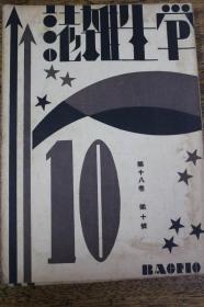 学生杂志(第18卷1-11期)