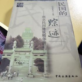 民国的踪迹:南京民国建筑精华游