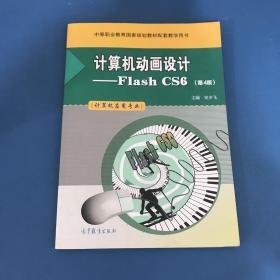 计算机动画设计Flash CS6计算机应用专业 第4版