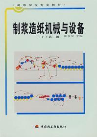 高等学校专业教材:制浆造纸机械与设备(下)