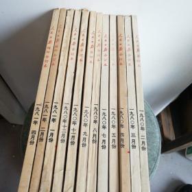 人民日报合订本1980年(2.3.4.5.7.8.9.11.12)+1981年(1.2.4)月,12本合售