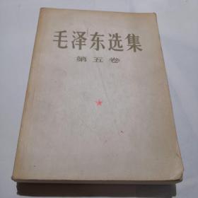 毛泽东选集(大32开)