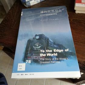 新知文库78:通向世界尽头:跨西伯利亚大铁路的故事