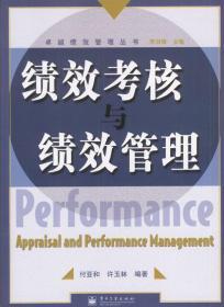 正版绩效考核与绩效管理 付亚和 电子工业出版社