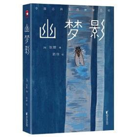幽梦影/中国古典生活美学四书