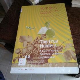 新知文库62  水果猎人:关于自然、冒险、商业 与痴迷的故事