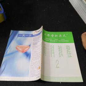 中华骨科杂志   骨科教程2