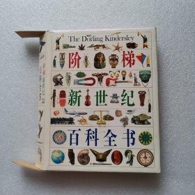 阶梯新世纪彩色图解百科全书【带外函套】