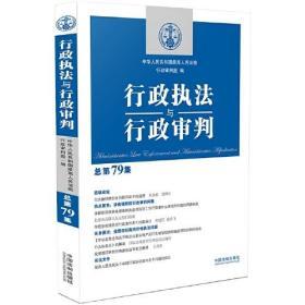 行政执法与行政审判(总第79集)(涉疫情防控行政执法与行政审判专集)
