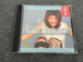 CD  金海心 那么骄傲  早期版 畅销版 上海声像正版 拆封