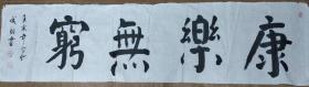 陈成敏先生书——康乐无穷