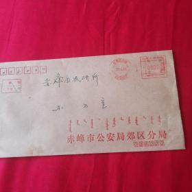 盖内蒙古赤峰红双圈邮戳,邮资已付邮戳实寄封