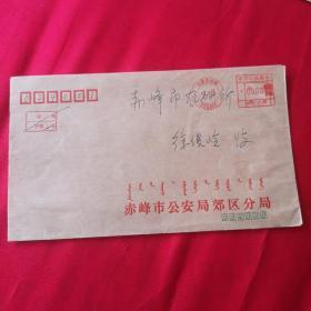 盖内蒙古赤峰红双圈邮戳,邮资已付邮戳实寄封一枚