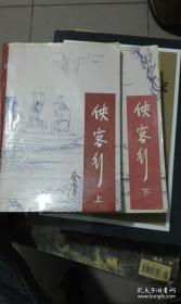侠客行  上下册 一版一印 插图版 金庸签名本