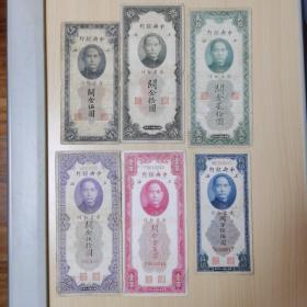 美国钞票公司印制,民国十九年旧票1套关金券,5、10、20、50、100、500元6种面值