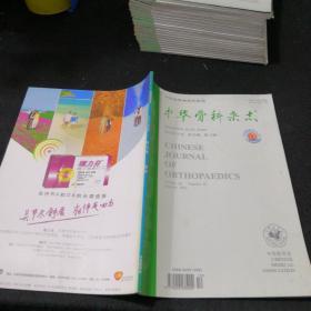 中华骨科杂志   2003年10月  第23卷 第10期