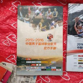 中国男子篮球职业联赛(2015-2016)正版书