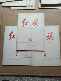红旗1979年(4、6、7)三期合售