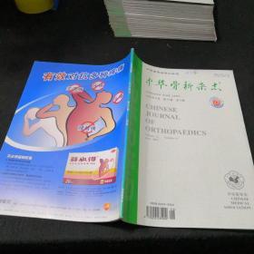中华骨科杂志   2003年6月  第23卷 第6期
