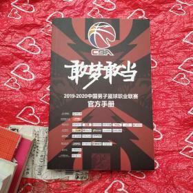 中国男子篮球职业联赛官方手册(2019-2020)正版书