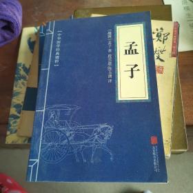 中华国学经典精粹·儒家经典必读本:孟子