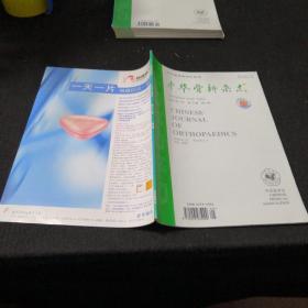 中华骨科杂志   2002年5月  第22卷 第5期