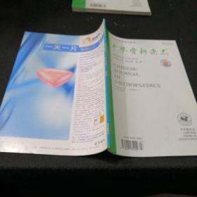 中华骨科杂志   2002年7月  第22卷 第7期