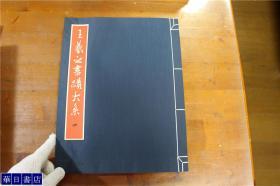 王羲之书迹大系  4   第四册   集王书诸碑  宋拓集王书圣教序等   接近8开的大开本   包邮
