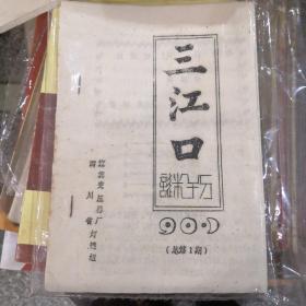 三江口迷语   创刊号   油印。