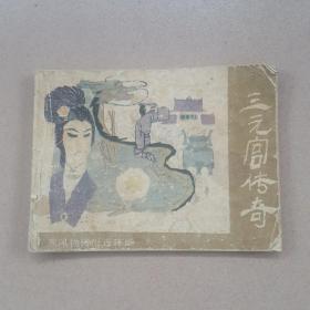 三元宫传奇 广东风物传说连环画