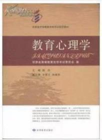 教育心理学 甘肃省高等教育自学考试委员会  编;杨玲  主编 甘肃教育出版社 9787542316080